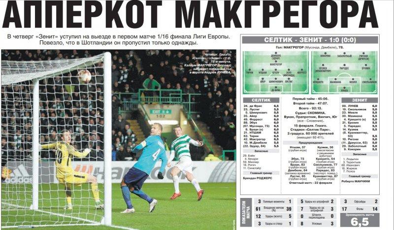426. Celtic FC (SCO) - Zenit St. Petersburg (RUS) 1:0
